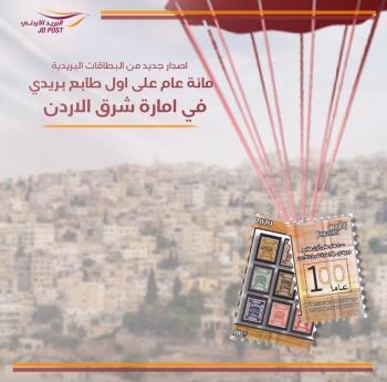 البريد الأردني يطرح إصدارات جديدة من الطوابع التذكارية