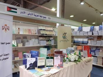 مجمع اللغة يشارك في الدورة العشرين لمعرض عمان الدولي للكتاب