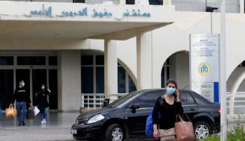 لبنان: 16 إصابة جديدة بكورونا
