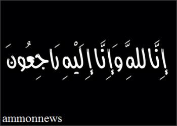 زوجة صبيح المصري في ذمة الله