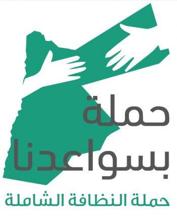 كريشان يطلق حملة نظافة شاملة بجميع مناطق البلديات السبت