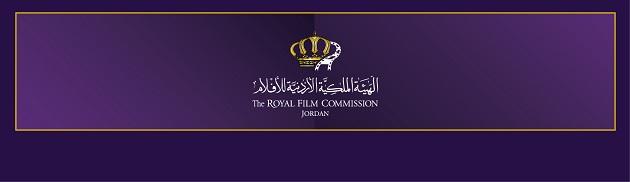 إطلاق برنامجي حوافز مالية جديدين للأفلام الأردنية والعربية
