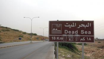اغلاق طريق البحر الميت إلى جسر الموجب السبت والاحد