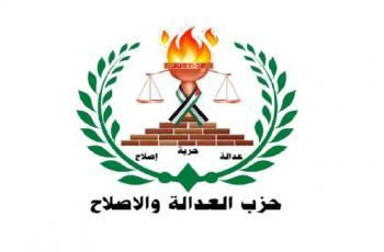 العدالة والإصلاح: حل وحيد لتجاوز الظروف الصعبة