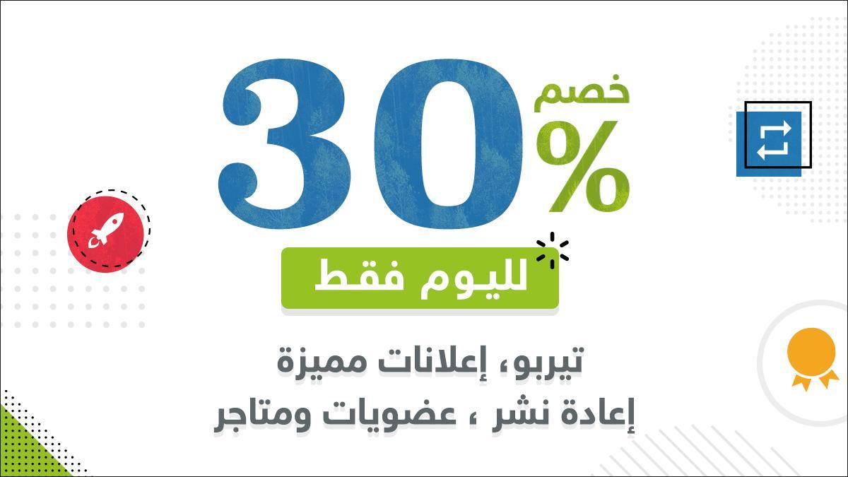 خصم 30% على خدمات السوق المفتوح الإعلانية لمدة يوم واحد فقط