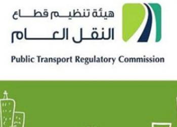 رفض منح صفة الضابطة العدلية لموظفي هيئة تنظيم قطاع النقل