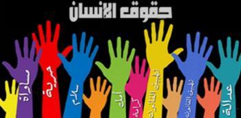 ناشطون يطلقون اعلان عمان لحقوق الانسان 2016