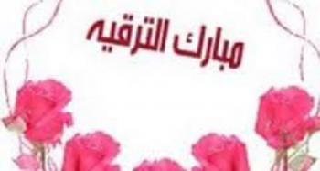 هشام خليل الجراح  .. مبارك المنصب الجديد