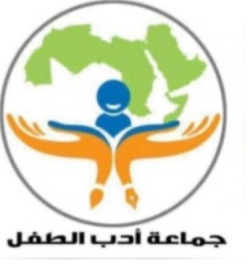 جماعة أدب الطفل تعقد مؤتمرها الثاني مجلات الأطفال في العالم العربي