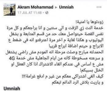 فزعة أردنية عبر الفيسبوك تفاعلا مع أكرم