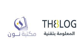 تعاون بين مدونة أمنية The 8Log وتطبيق مكتبة نون الرقمي لإثراء المحتوى العربي على الإنترنت