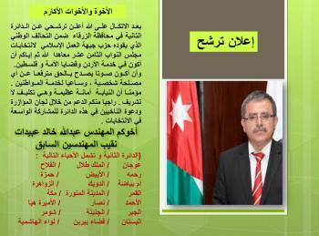 المهندس عبدالله خالد عبيدات يترشح للإنتخابات
