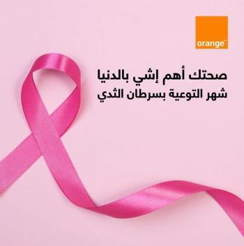 أورنج الأردن تدعم الحملات التوعوية بسرطان الثدي