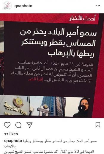 مصدر قطري ينفي تصريحات منسوبة لأمير قطر ..  ويؤكد اختراق موقع قنا
