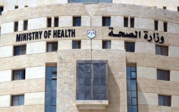 الصحة: برنامج اقامة في تخصص الجلدية والتناسلية