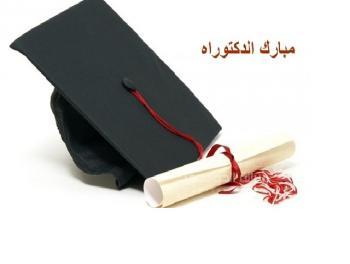 الدكتورة رشا احمد الشبول ..  مبارك الدكتوراة