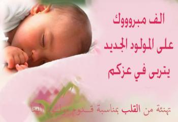 محمد ربيع الخزاعلة .. مبارك المولود