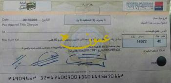 صرف 15 ألف دينار لـالوحدات