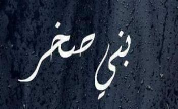 الدكتور خلف الحماد مقررا لتحضيرية مجلس بني صخر