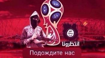 صورة داعشية تهدد كأس العالم في روسيا