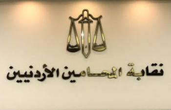 المحامين تقدم ألفي دينار لعائلة كل محام يستشهد في فلسطين
