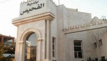 تعليق الدوام ببلدية الفحيص بعد إصابة موظف بكورونا