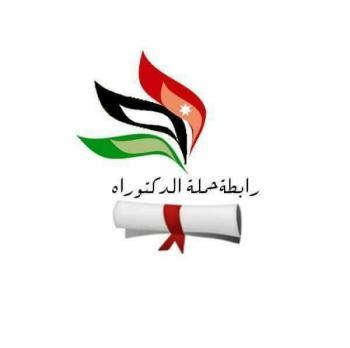 تأسيس رابطة لحملة الدكتوراة غير العاملين في الأردن