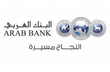 البنك العربي يطلق عرضاً بالتعاون مع ترفل ون للسياحة والسفر