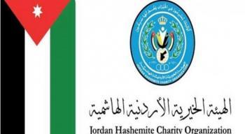 الهيئة الخيرية الأردنية ومركز الملك سلمان يستكملان مشروع كسوة العيد