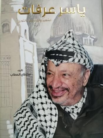 ياسر عرفات ..  الشهيد والمناضل والثوري اصدار جديد لـ سلطان الحّطاب