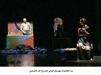 بدء فعاليات مهرجان ليالي المسرح الحر الشبابي