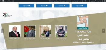 إصدار أول مقر انتخابي إلكتروني لقائمة في الأردن