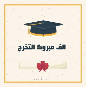 رهف كامل الجبور ..  مبارك التخرج