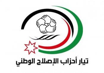 أحزاب الاصلاح الوطني: الأردن قادر على دحض مؤامرات المغرضين
