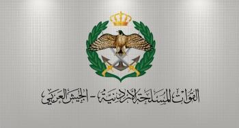 عطاء صادر عن القيادة العامة للقوات المسلحة الأردنية