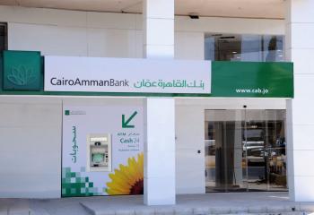بنك القاھرة عمان یلبي زيادة الطلب في اربد بافتتاح فرع جديد في الحصن