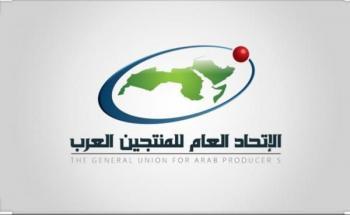 الاتحاد العام للمنتجين العرب يرفض المساس بسيادة السعودية
