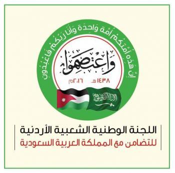 اللجنة الوطنية الشعبية للتضامن مع السعودية تستنكر تصريحات خوري