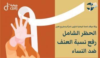 ورقة موقف: الحظر الشامل رفع نسبة العنف ضد النساء