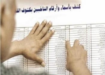 المستقلة للانتخاب تنشر الجداول الأولية لمرشحي الانتخابات