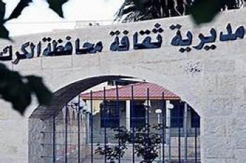 سهرة ثقافية بمدينة الكرك