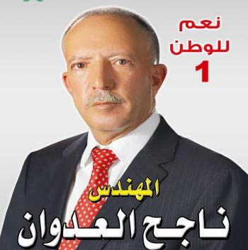 العدوان يوجه رسالة لأبناء الدائرة الانتخابية عمان الخامسة