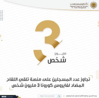 3 ملايين مسجل على منصة لقاح كورونا في الأردن
