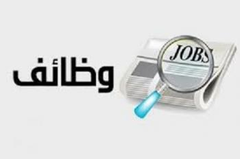 جمعية العون الصحي الاردنية بحاجة لملئ شواغر في مخيم الزعتري