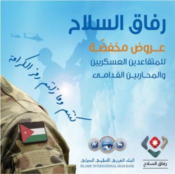 تعاون بين العربي الاسلامي الدولي والائتمان العسكري لدعم المتقاعدين العسكريين