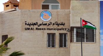 مسودة نظام لتشكيل محكمة بلدية أم الرصاص