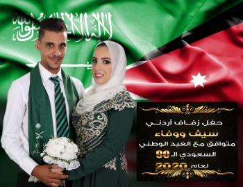 أردني يحدد موعد زفافه مع العيد الوطني السعودي