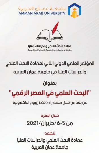 مؤتمر البحث العلمي في العصر الرقمي في عمان العربية