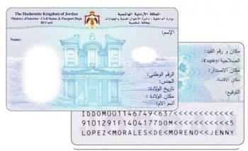 مطلوب طباعة وتوريد بطاقات شخصية ذكية لدائرة الاحوال المدنية