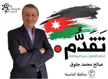 صالح جلوق عن المقعد الشركسي في ثالثة عمان